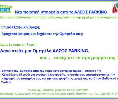 ΒΡΟΧΕΡΕΣ-ΗΜΕΡΕΣ-draft-landscape-A4-030216-alsos-img