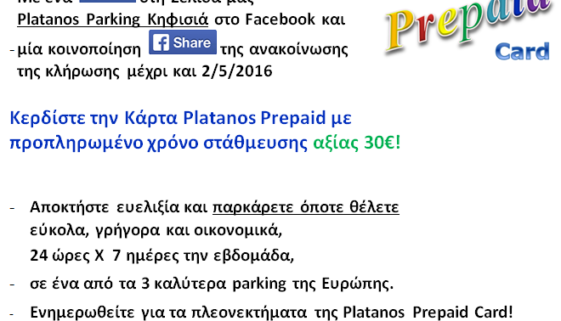 Ανακοινωση κλήρωσης στο facebook12
